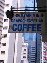 DSC_0205 (2)olympia coffee