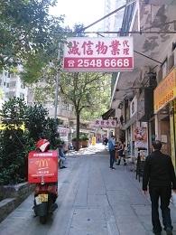 DSC_0279香港大学近く