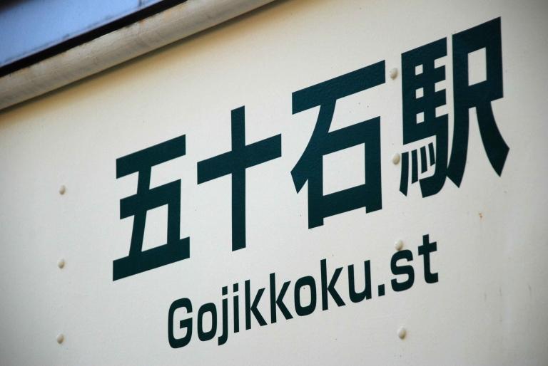 釧網線 五十石駅