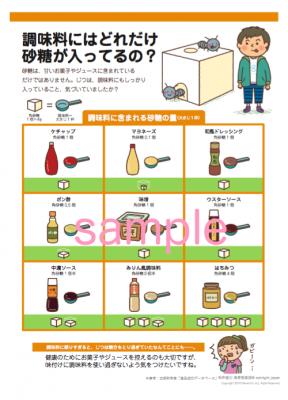 調味料お砂糖sample