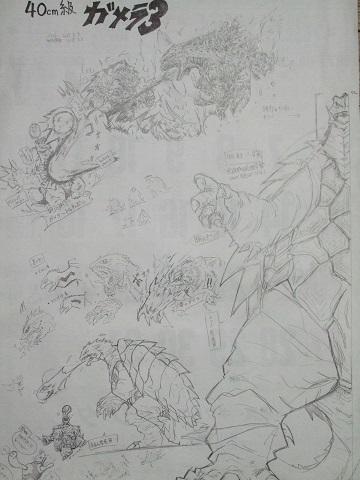 第10号 『ガメラ 1999』制作記~その1(1)