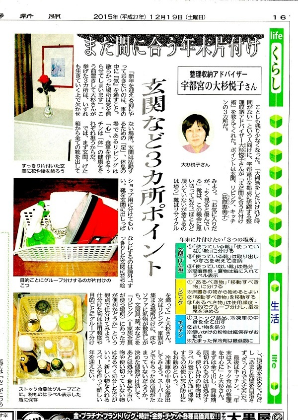 ②下野新聞掲載2015年12月