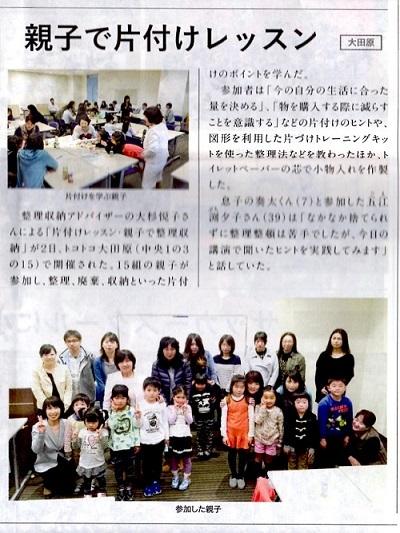 ④とちぎ読売掲載2016年4月