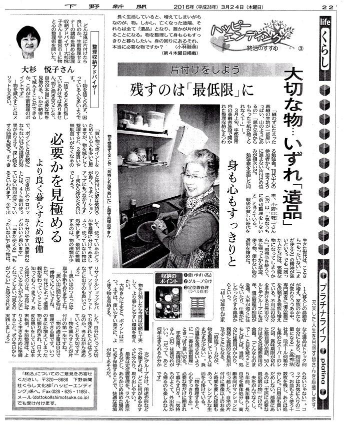 ③下野新聞掲載2016年3月