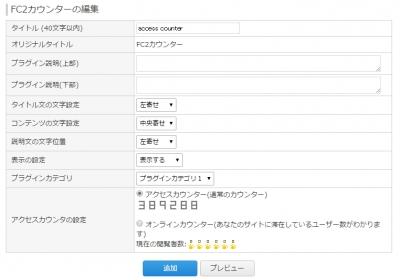 FC2ブログ SSL化 カウンター メールフォーム 安全でないパスワード収集のため Chrome 56 で警告が発生する