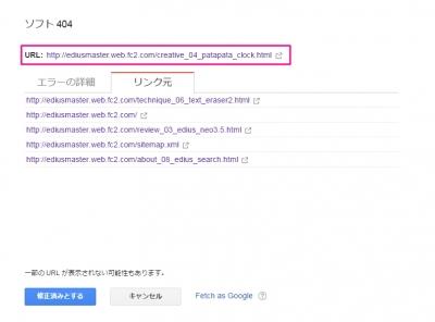 fc2ホームページ リダイレクト 301 ソフト404エラー コンソール グーグル クロール