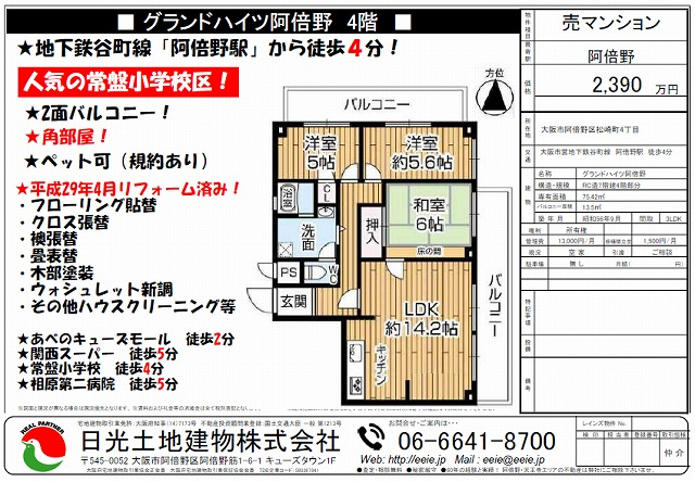 グランドハイツ阿倍野 4階