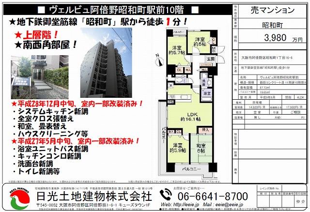 ヴェルビュ阿倍野昭和町駅前10階