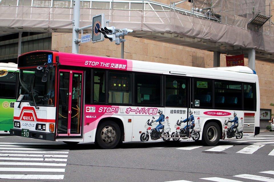 岐阜バス か913
