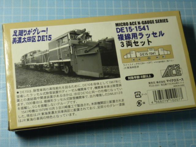 P1230408.jpg
