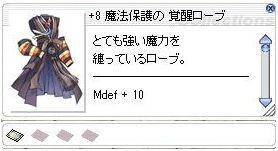 セリア覚醒+8