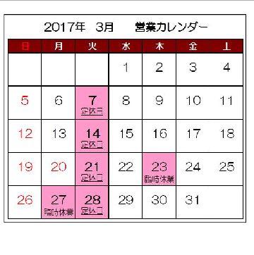 2017_3 営業カレンダー