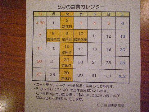 ★5月営業カレンダー