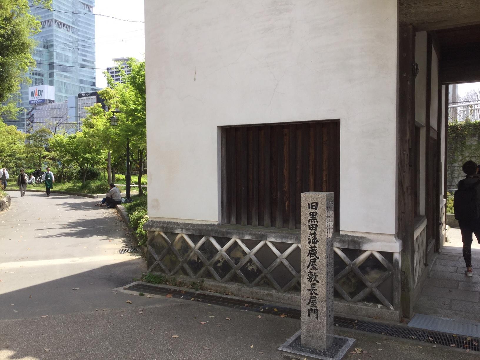 2017422天王寺黒田藩の門