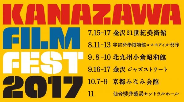 kanazawa_2017_banner_2.jpg
