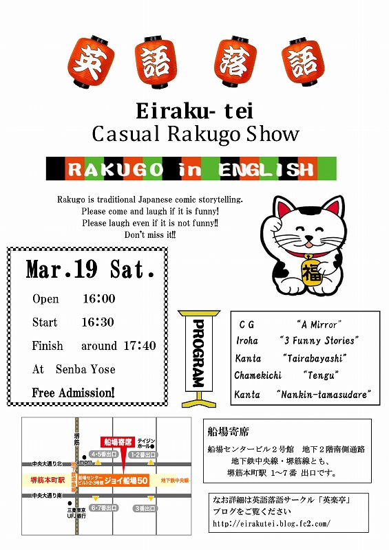 2017春の研鑽会2英語