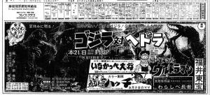 新聞広告の謎(21日公開?負けるゴジラ?)