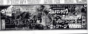 対メカゴジラ 新聞広告