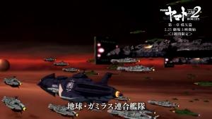 宇宙戦艦ヤマト2202第一章 連合艦隊