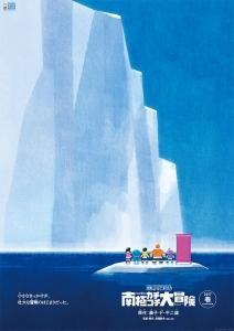 ドラえもん のび太の南極カチコチ大冒険