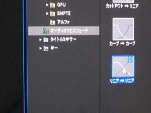 編集4 クロスフェード