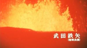1984 ゴジラ 武田鉄矢 メインクレジット