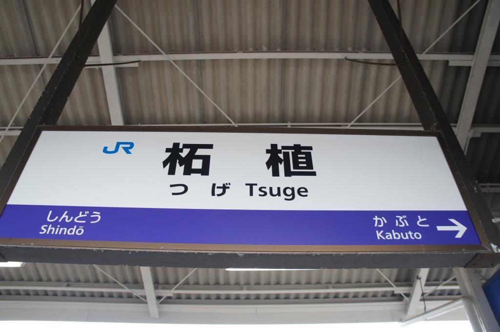 柘植駅01