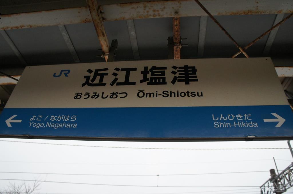 近江塩津駅004