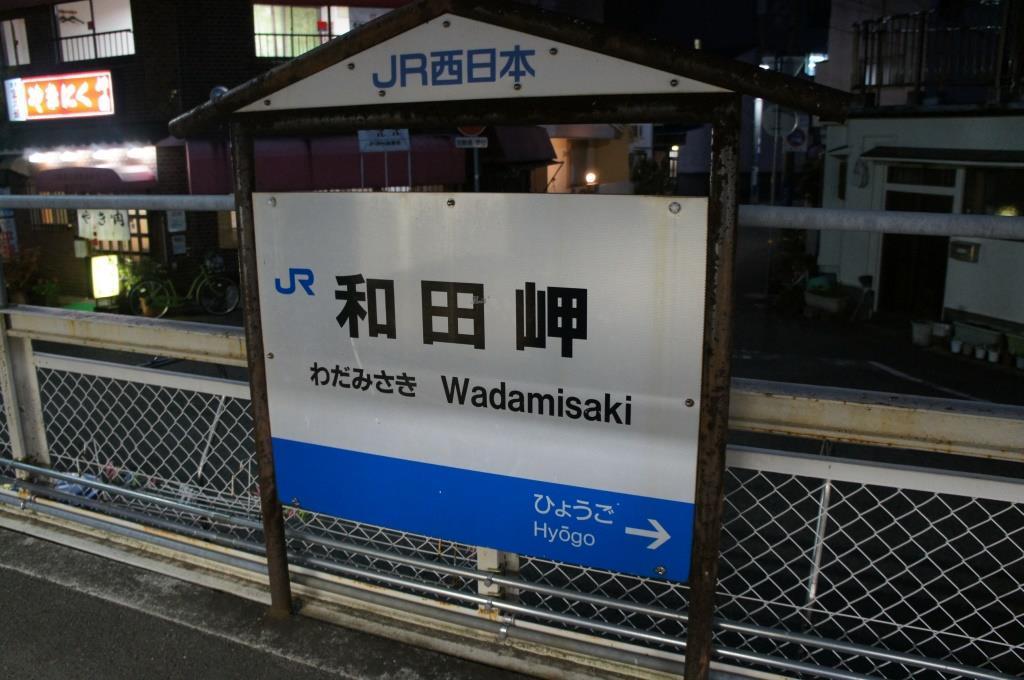 和田岬駅003