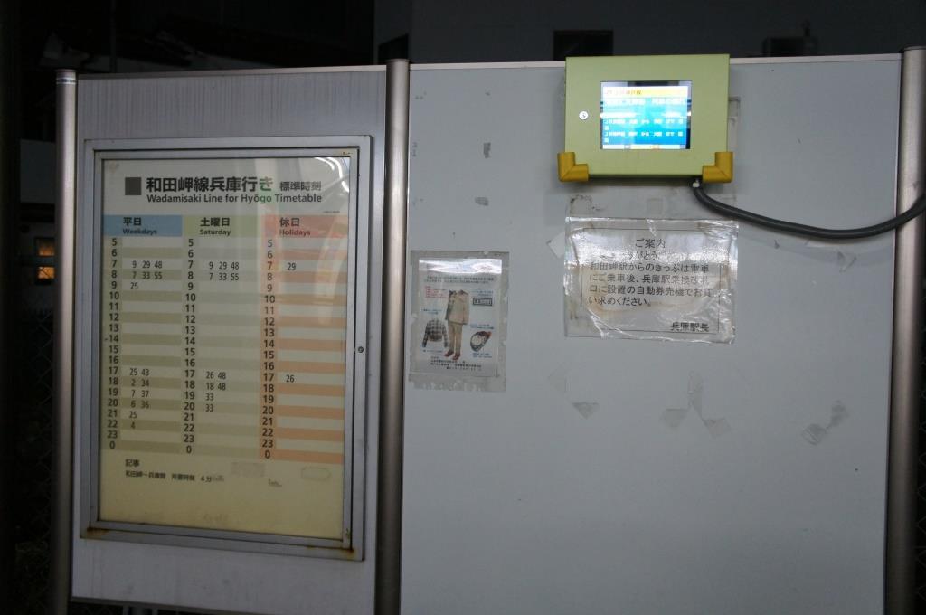 和田岬駅005