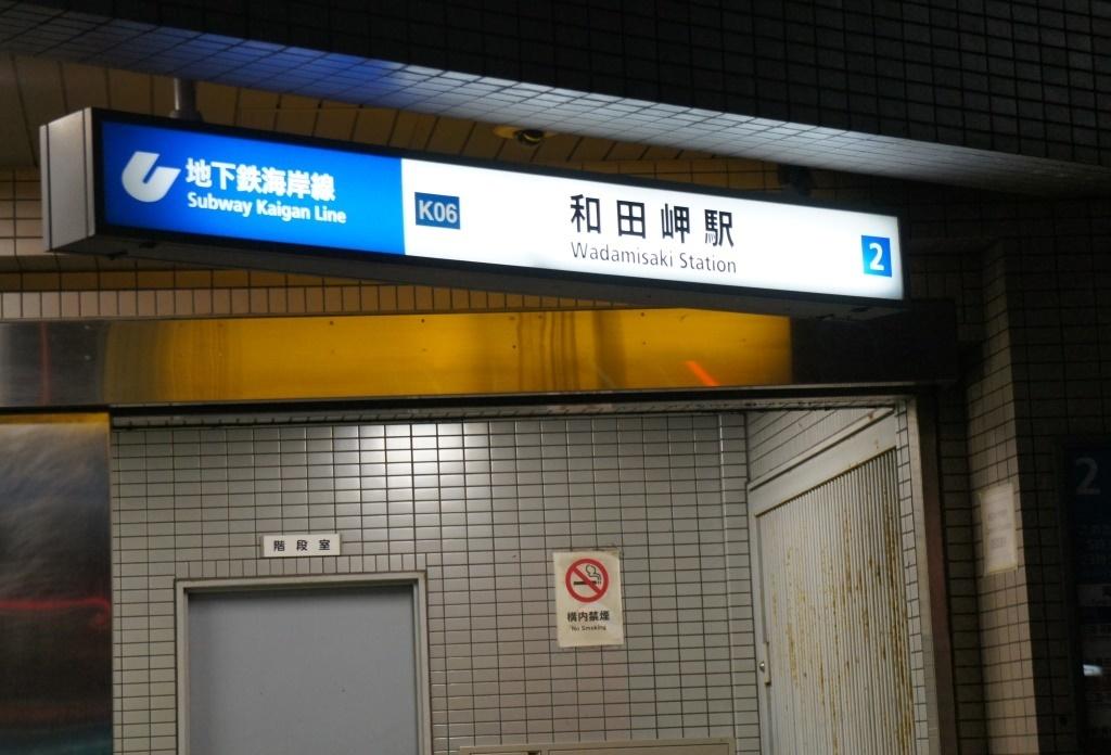 和田岬駅008