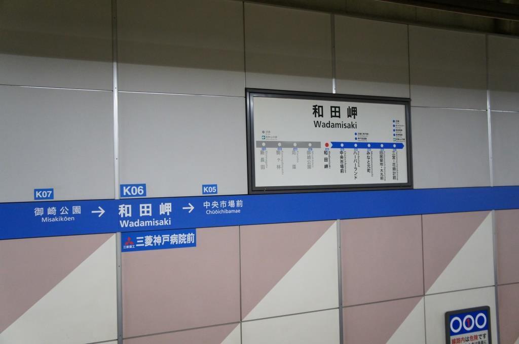 和田岬駅013