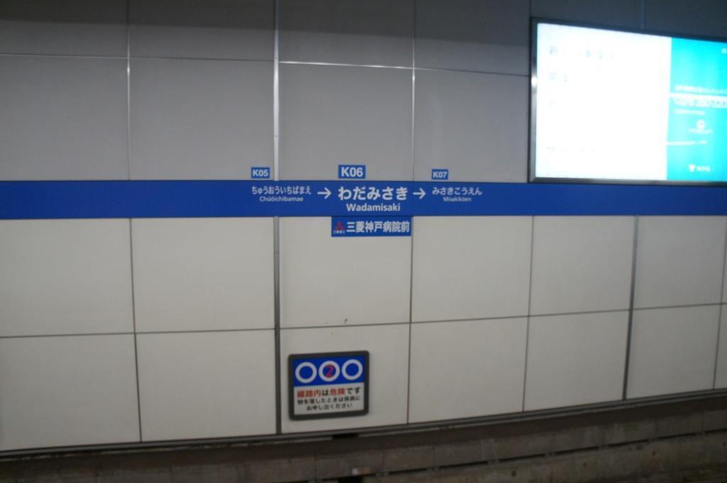 和田岬駅014