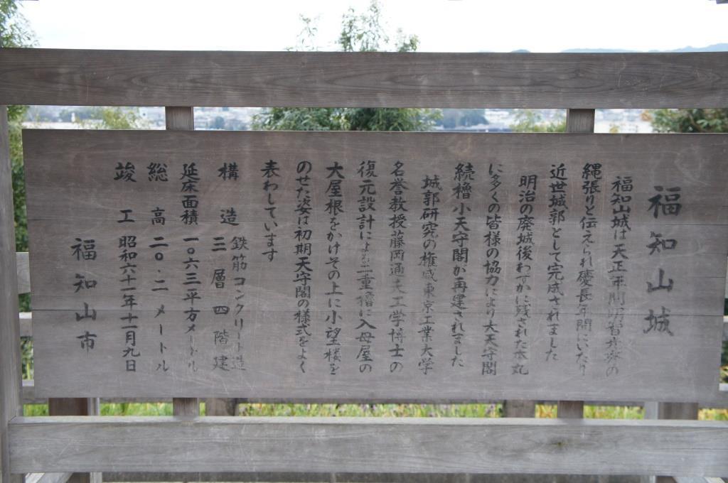 福知山駅023