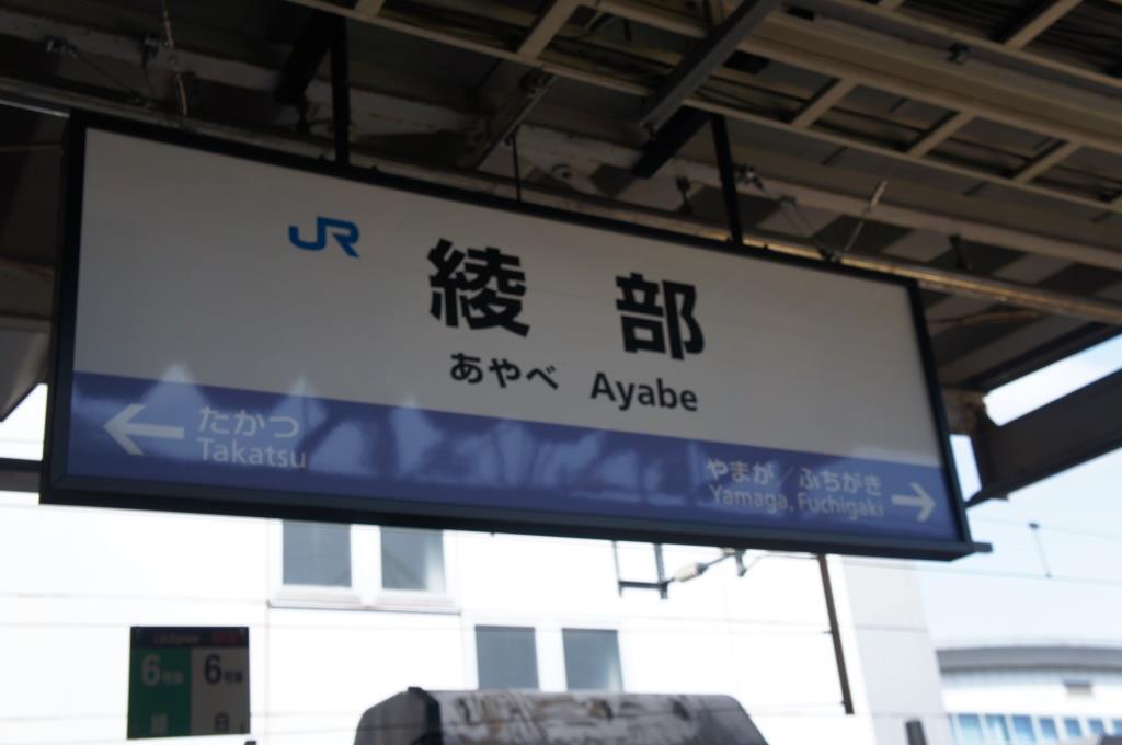 綾部駅002