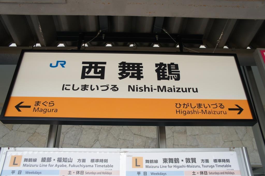 西舞鶴駅005