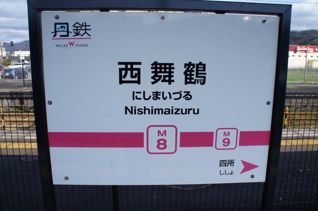 西舞鶴駅026
