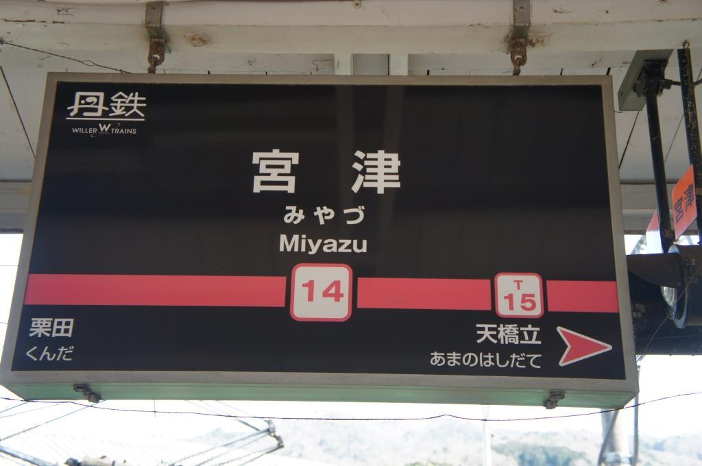 宮津駅003