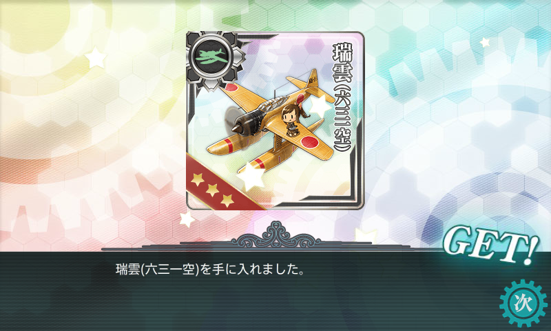 KanColle-170212-06245088.png