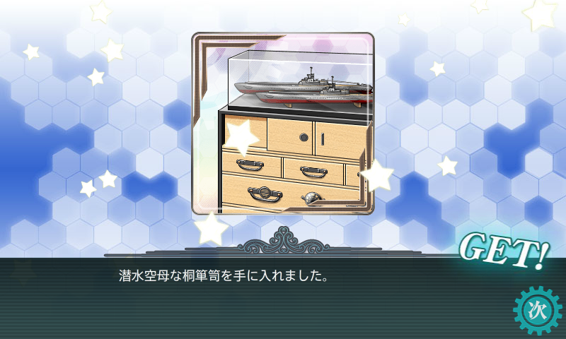 KanColle-170212-06251904.png