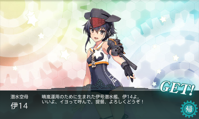 KanColle-170226-23572737.png