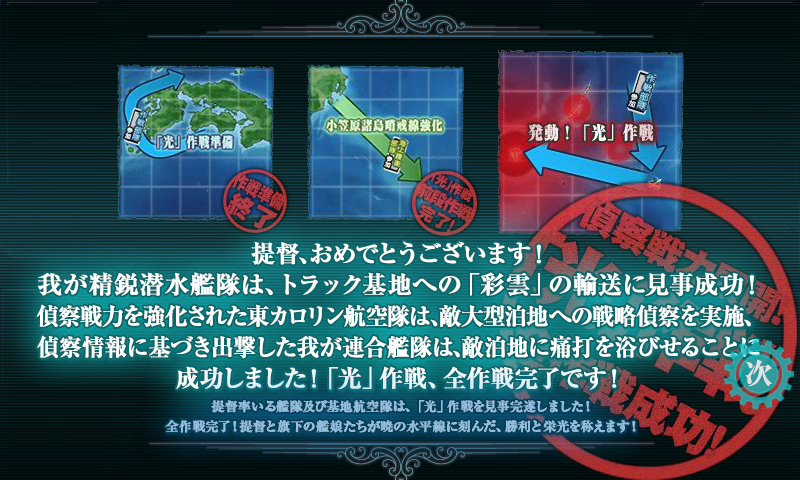 KanColle-170226-23574486.png