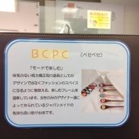 bcpc (2)