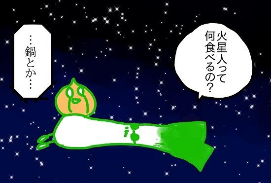 2017年宇宙の旅 2