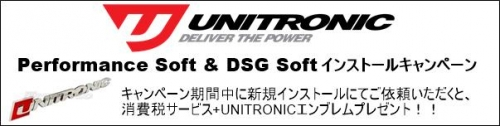unitronic-20170425_3.jpg