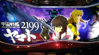 s_WP_20170221_21_19_30_Pro_宇宙戦艦ヤマト2199_パネル