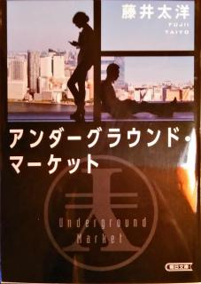 s_朝日出版_アンダーグラウンド・マーケット_藤井太陽