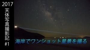 星景写真1