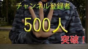 チャンネル登録者500