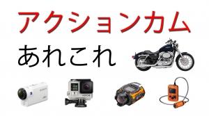 actioncam.jpg